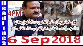Pakistani News Headlines 4PM 6 Sep 2018 | CM Punjab Ka Bara Hukam P...