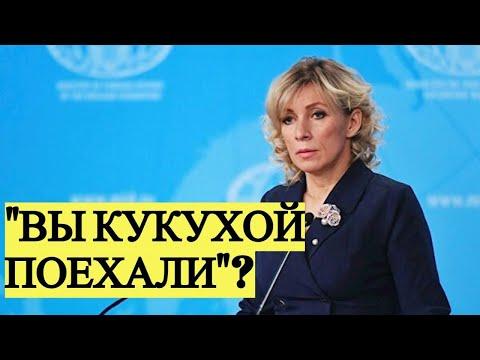Захарова РАЗМАЗАЛА позицию Германии о Навальном - Видео онлайн
