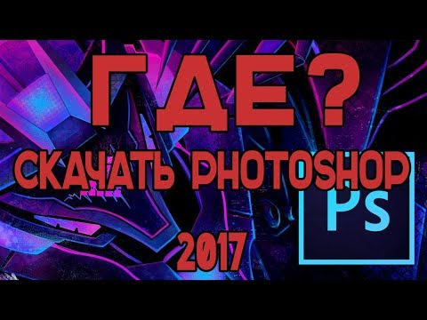Где скачать Photoshop CS 6 и как установить
