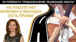 НА РАБОТЕ НЕТ МУЖЧИН И ЖЕНЩИН ЕСТЬ ПРОФИ психолог Ирина Лебедь