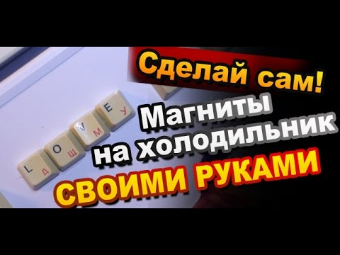Магниты на холодильник из клавиатуры
