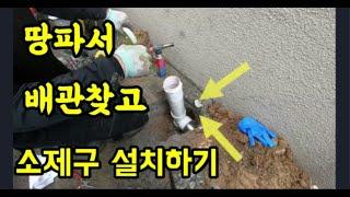 자주막히는하수구(배관공사) 소제구설치, 고압세척, 관로…