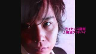 藤井隆さんの「絶望グッドバイ」のピッチ下げたら藤原さんぽくなりました...