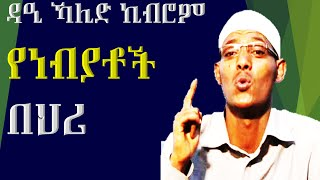 YeNebyatoc Behri ~ Da'i Khalid Kibrom