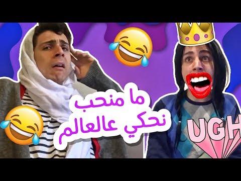 ما منحب نحكي عالعالم | Gossip? we don't even know this word