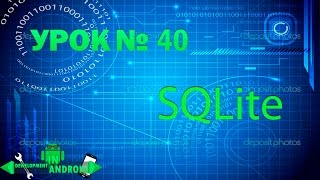 Android обучение. Урок 40. SQLite Insert/Show/Delete Development in android