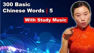 Basic Chinese Vocabulary 5 for Beginners - Learn Essential Chinese Words Based on The HSK