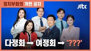 4시 30분에 만나는 정치부회의…새로운 애칭을 정해주세요! / JTBC 정치부회의