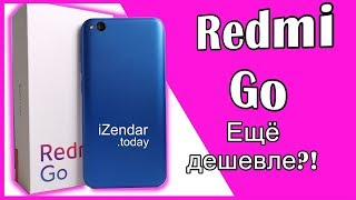 Обзор Xiaomi Redmi Go: Самый дешёвый Сяоми