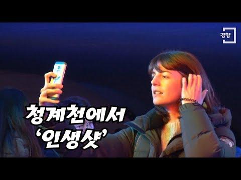 [경향신문] 빛이 흐르는 청계천에서 '인생샷' 찍어보세요