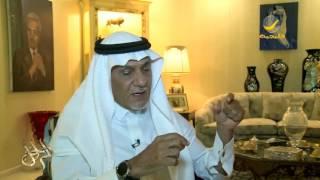 الأمير تركي الفيصل يتحدث عن دور الراحل سعود الفيصل في وقف إطلاق النار بين العراق وإيران