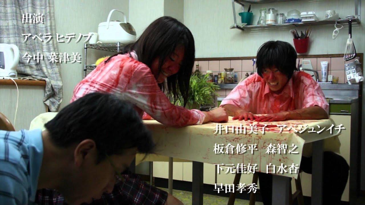 画像: 映画 「死にたすぎるハダカ」 予告編 youtu.be