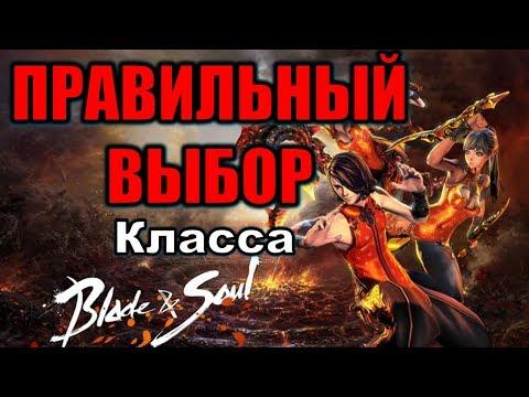 Как правильно ВЫБРАТЬ КЛАСС Blade And Soul Актуальный обзор классов какой Лучше и Сильнее