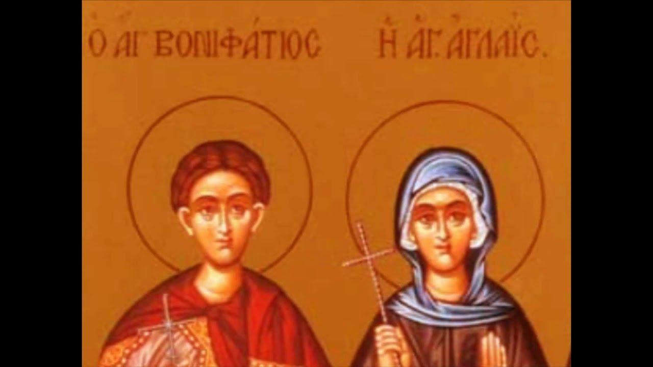 Αποτέλεσμα εικόνας για Άγιοι Βονιφάτιος και Αγλαΐα η Ρωμαία 19 Δεκεμβρίου