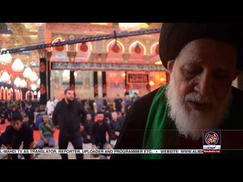 Interview Agha Abu al Hassan Naqvi at Haram e Imam Hussain as
