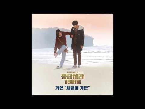 [응답하라 1988 Part 9] 기현 (Kihyun) - 세월이 가면 Mp3
