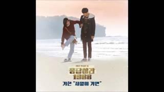 [응답하라 1988 Part 9] 기현 (Kihyun) - 세월이 가면