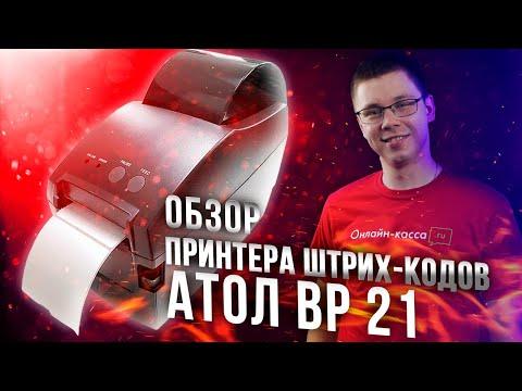 АТОЛ BP21: ОБЗОР БЮДЖЕТНОГО ПРИНТЕРА ШТРИХ-КОДОВ