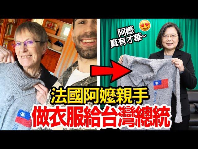 法國阿嬤親手織毛衣送給台灣總統 阿嬤有新朋友了🥺🇫🇷🇹🇼 My Nan Made a Custom Sweater For The Taiwanese President