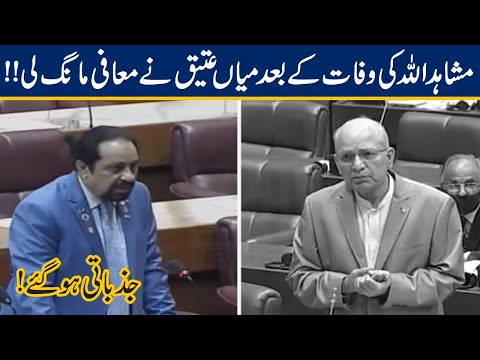 Mian Muhammad Ateeq Emotional Message After Mushahid Ullah Khan Death