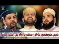 Ya Nabi Salam Alayka -Sarwar Hussain Naqshbandi-Syed Zabeeb Masood-Khalid Hasnain Khalid- R&R STUDI5