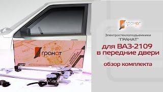 Стеклоподъемники ГРАНАТ для ВАЗ-2109 в передние двери. Обзор комплекта