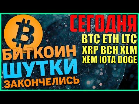 Прогноз по Биткоин, BTC, ETH, LTC, XRP, XLM, BCH, XEM, IOTA, DOGE на сегодня! 25 января будет слив?
