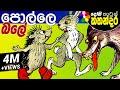 Kids Story in Sinhala -POLLE BALE- Sinhala Children's Cartoon