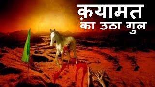 Qayamat Ka Utha Ghul_ Muharram Noha E Pak Video_ Sonic Islamic