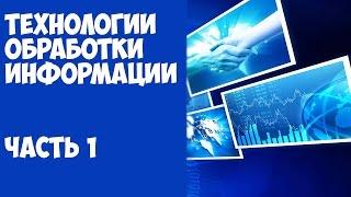 Технологии обработки информации. Лекц. 07.09.16 Ч1