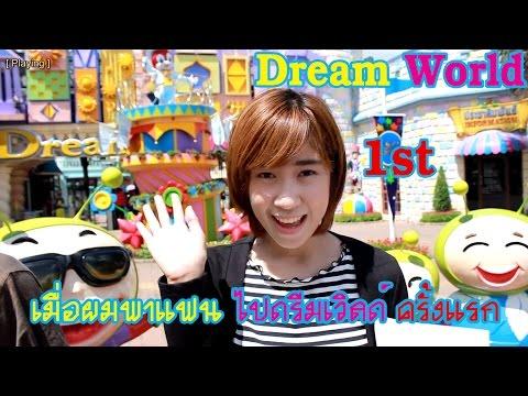 1st @DREAM WORLD : เมื่อผมพาแฟนไปดรีมเวิลด์ครั้งแรก