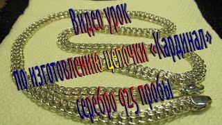 Видео урок по изготовлению цепочки «Кардинал» серебро 925 пробы(Видео урок по изготовлению цепочки «Кардинал» серебро 925 пробы В видео уроке показан весь процесс изготовл..., 2015-12-21T02:14:16.000Z)