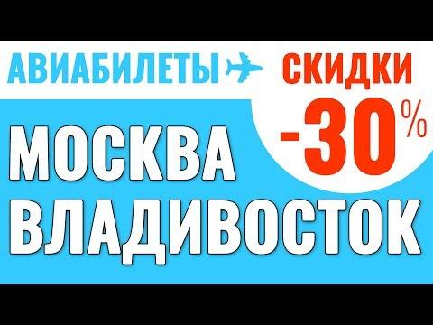 Москва Владивосток Авиабилеты Дешевые Билеты на Самолет