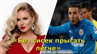 Анна Семенович подает в суд на футболиста Быстрова посоветовавшего ей отрезать грудь