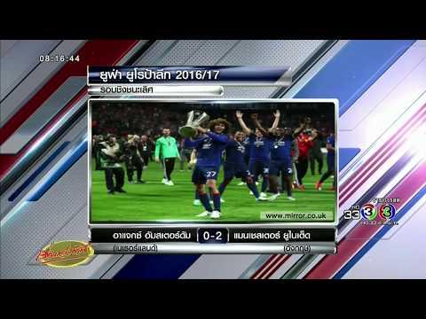 เรื่องเล่าเช้านี้ แมนยูคว่ำอาแจ็กซ์ 2-0 คว้าแชมป์ยูโรป้า ตีตั๋วเตะยูฟ่า ชปล.