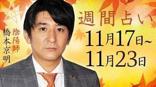 【占い】11月17日~11月23日の週間占い【橋本京明】