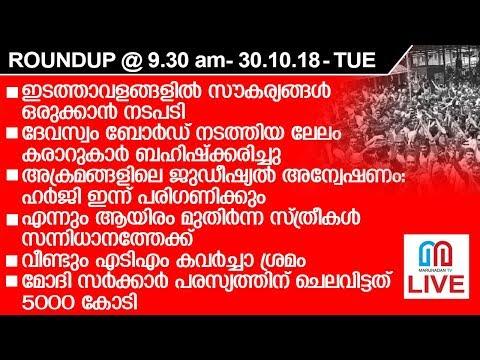 Morning Round up @ 9.30 am 30-10-2018 I സമരം ശക്തമാക്കാനുറച്ച് ബിജെപി
