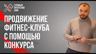 Дамир Халилов. Продвижение фитнес-клуба в социальных сетях // Конкурсы в социальных сетях