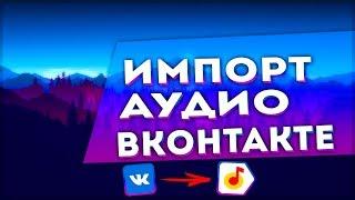 иМПОРТ АУДИОЗАПИСЕЙ ВКОНТАКТЕ В ЯНДЕКС МУЗЫКУ