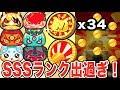 SSSランク出過ぎ注意報【ぷにぷに攻略】オータムニャンボガシャ34連!    Yo-kai Watch