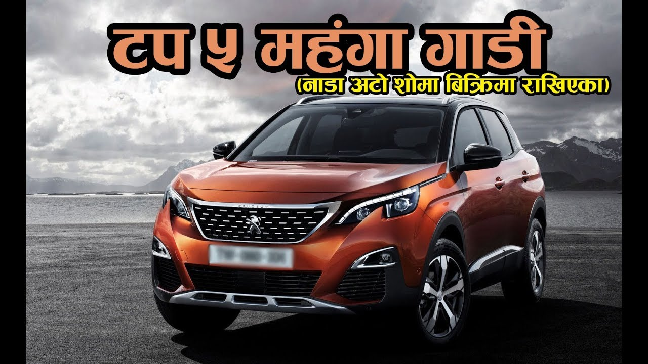 टप ५ महंगा गाडी | Top five Expensive Cars in Nada auto ...