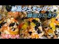 【韓国料理】韓国モッパン人気のジュモッパブ(おにぎり)✌️最高に美味しいです👍👍