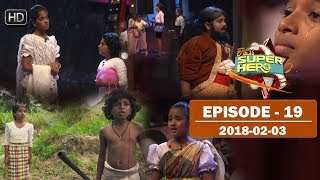 Hiru Super Hero | Episode 19 | 2018-02-03 Thumbnail