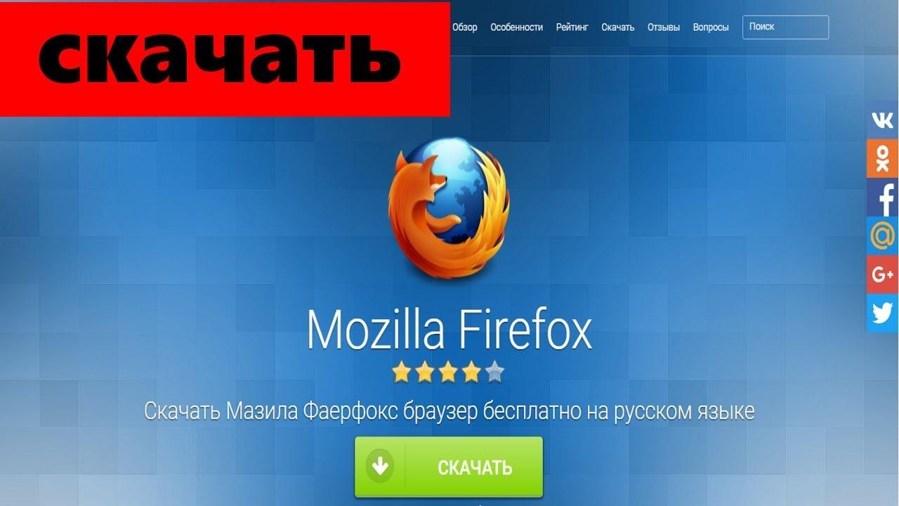 Скачать бесплатно браузер мазила форекс лучший скальпер форекс 2015