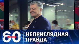 Лукашенко рассказал об уступчивости Петра Порошенко. 60 минут по горячим следам (10.08.21)