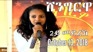 ERi-TV, #Eritrea - Shingrwa/ሸንግርዋ 2ይ መድረኽ - October 13, 2018