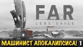 FAR Lone Sails - Стрим Прохождение - Машинист Апокалипсиса 1