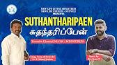 சுதந்தரிப்பேன் நான் சுதந்தரிப்பேன் -SUTHANTHARIPAEN NAAN SUTHANTHARIPAEN