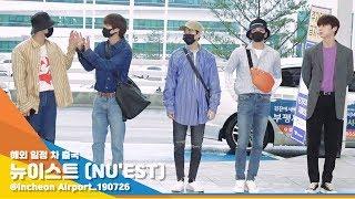 Zapętlaj 뉴이스트 (NU'EST), '남사친 패션의 정석' [NewsenTV] | Newsen