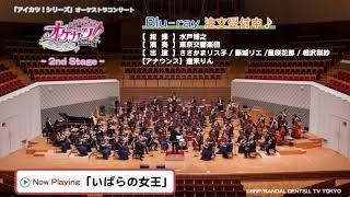 「アイカツ!シリーズ」オーケストラコンサート 「『オケカツ!』2nd Stage」Blu-ray 受注期間:<一次受注> 2020年3月23日(月)10:00~5月11日(月)23:59 <二次受注> ...